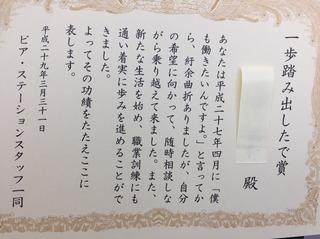 神田さん表彰2.jpg